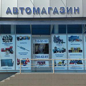 Автомагазины Коломны