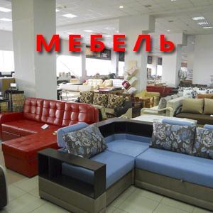 Магазины мебели Коломны