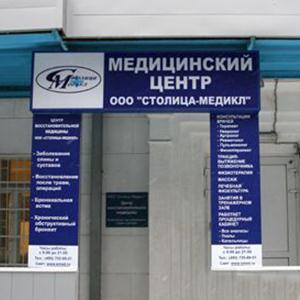 Медицинские центры Коломны