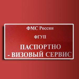 Паспортно-визовые службы Коломны