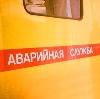 Аварийные службы в Коломне