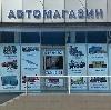 Автомагазины в Коломне