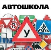 Автошколы в Коломне