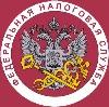 Налоговые инспекции, службы в Коломне