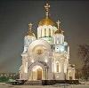 Религиозные учреждения в Коломне