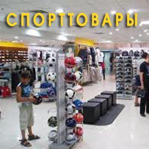 Спортивные магазины Коломны