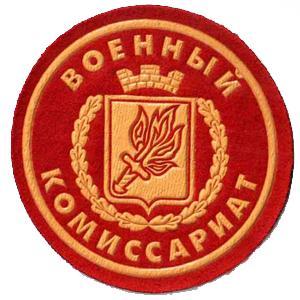 Военкоматы, комиссариаты Коломны